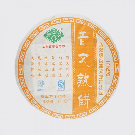Пу Вэнь Шу Бин