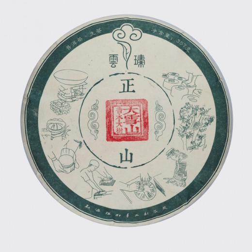 Да Сюэ Шань