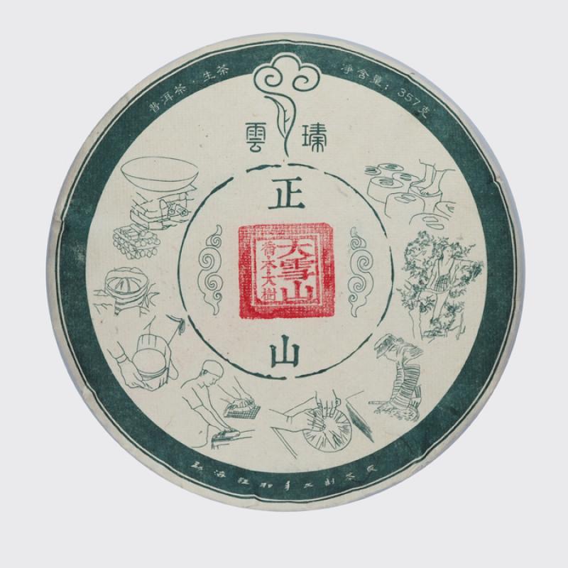 "Шен Пуэр Да Сюэ Шань (блин, 2017 год) | ""Чайнотека"""