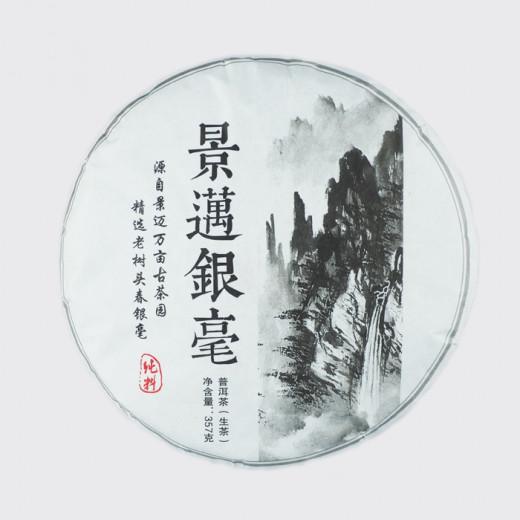Цзинмай Инь Чжэнь