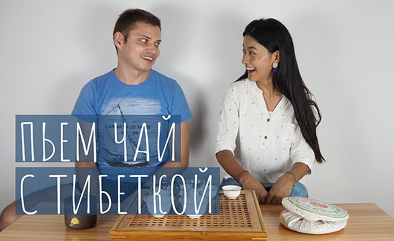 Пьем чай с тибеткой